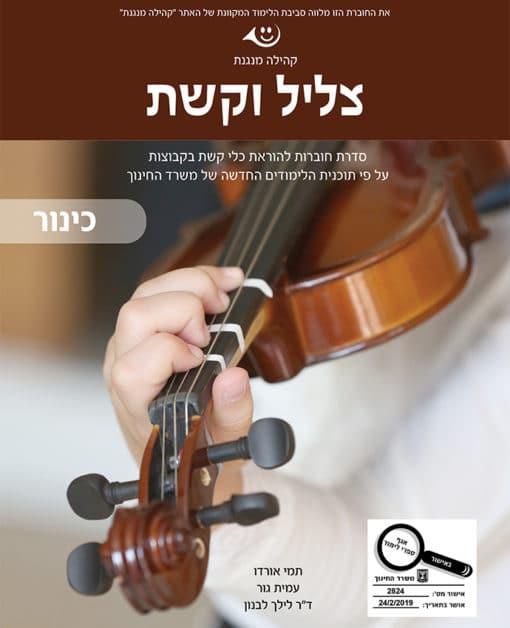 חוברת לימוד נגינה בכינור