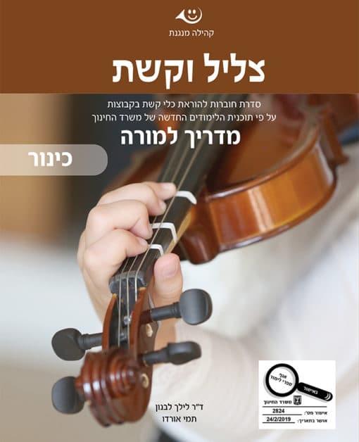 חוברת למורה כינור