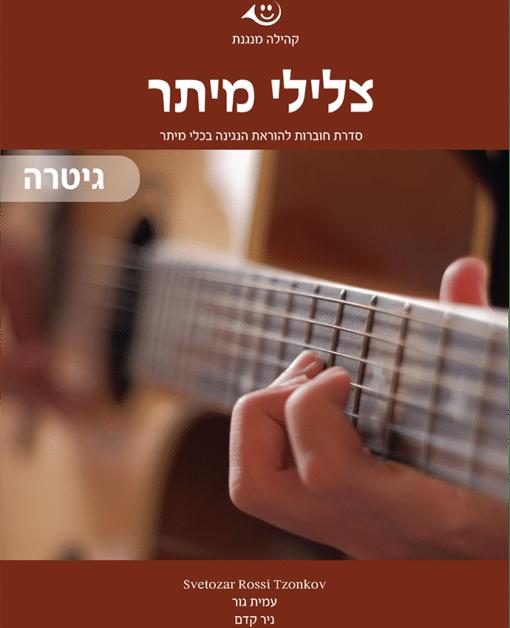 חוברת לימוד נגינה בגיטרה